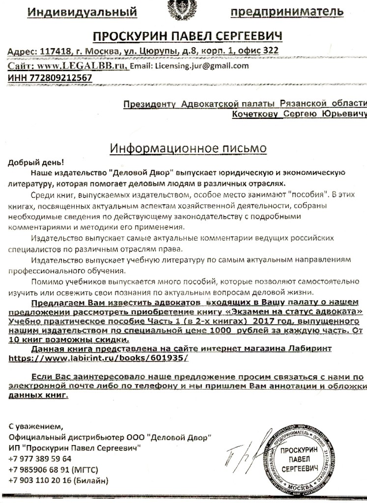Информация для сайта АПРО
