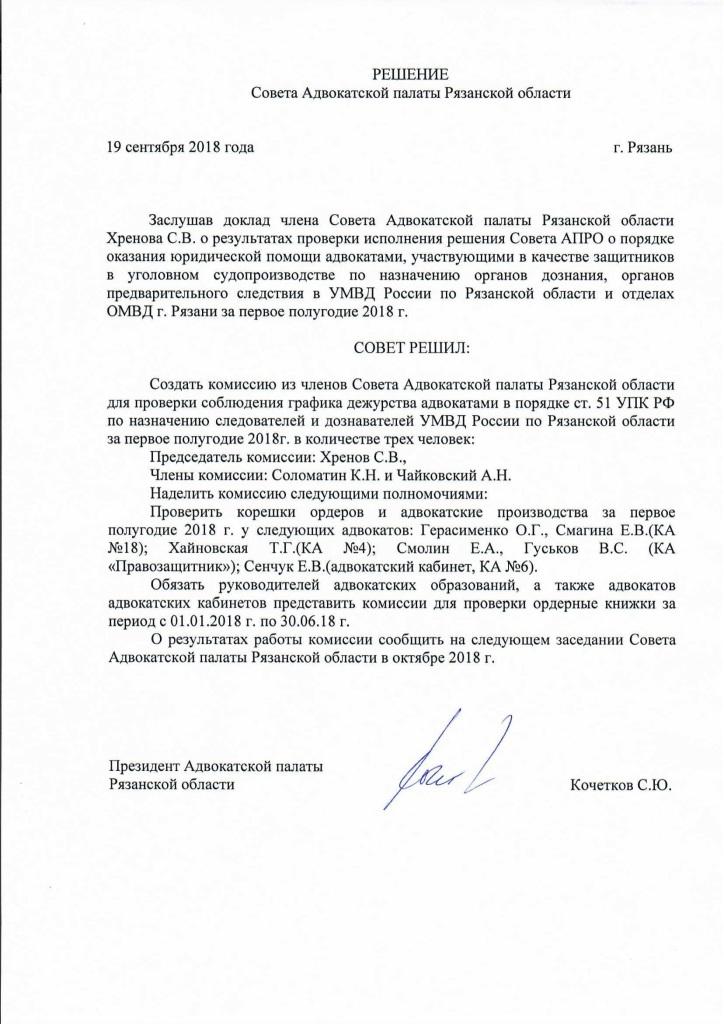 Решение о проверке по 51УПК от 19.09.2018 г-1