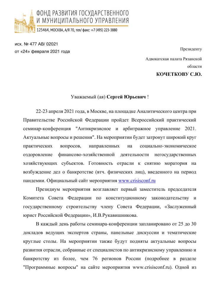 Официальное письмо КОЧЕТКОВУ С.Ю.-1