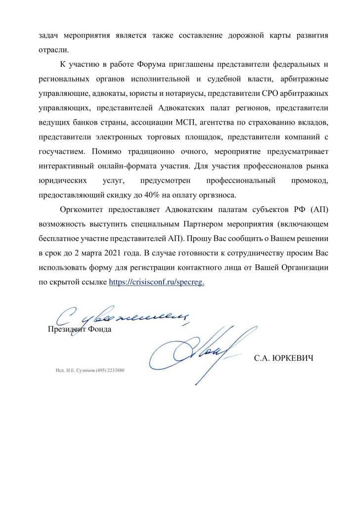 Официальное письмо КОЧЕТКОВУ С.Ю.-2