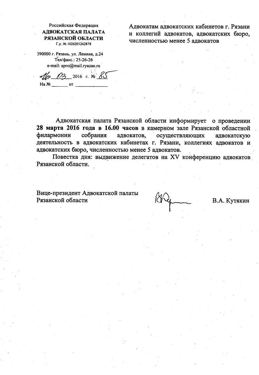 Тюменская адвокатская палата