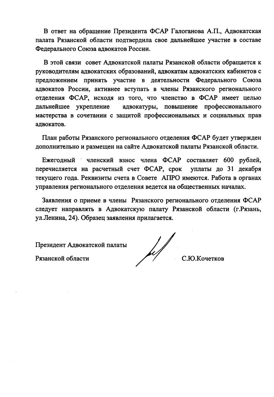 Адвокатская палата кемеровской