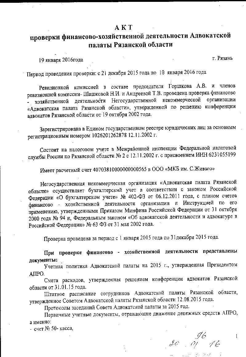 Адвокатский кабинет документы