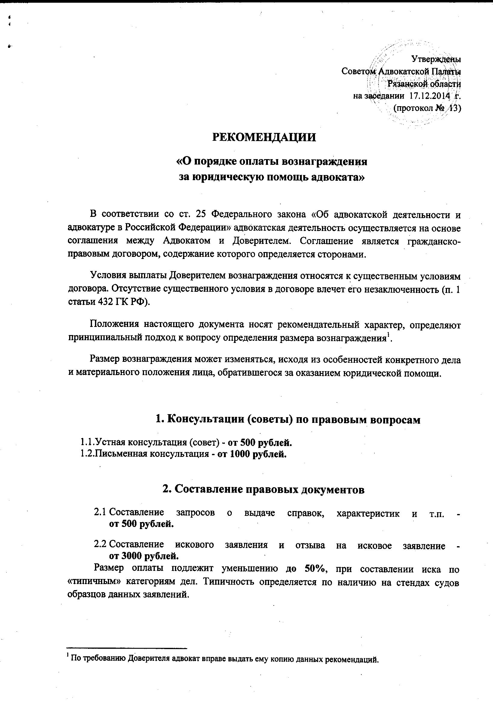 соглашение адвоката с юридическим лицом образец